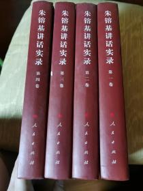 朱镕基讲话实录   全四册  一版一印 68.41#