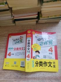 小学生分类作文大全(四年级)