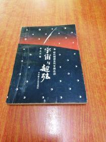 宇宙与超弦签名本