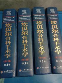 坎贝尔骨科手术学  第11版1-4卷   120422