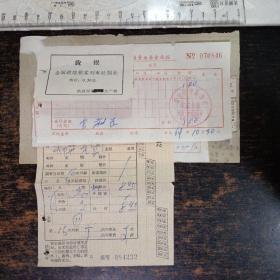 报销单据:汽车票11张.3788.2786.1298.8199等.火车代用票一张.4232号,火车票4张,住宿费收据两张.0846.7629号,列车时刻表收据一张。总19张粘贴合售.1969.10.30号(第七本16页)