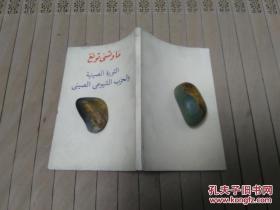 中国革命和中国共产党【阿拉伯文】