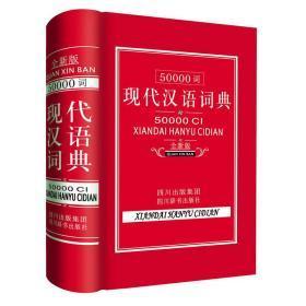 50000词现代汉语词典