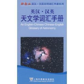 英汉汉英天文学词汇手册