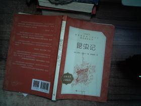 昆虫记(教育部统编《语文》推荐阅读丛书)