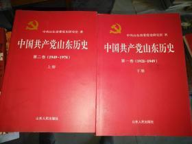 党史书籍《中国共产党山东历史(第一卷上下、第二卷上下 四册全)》作者、出版社、年代、品相、详情见图!东6--1