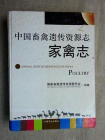 中国畜禽遗传资源志 家禽志