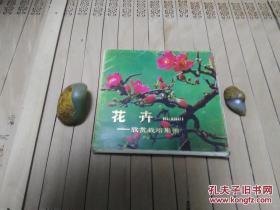 花卉--欣赏栽培集锦【全套12张全】