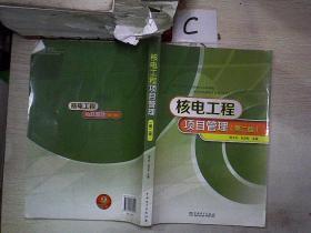 核电工程项目管理(第2版)