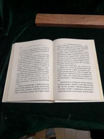 神学政治论 商务印书馆精装白皮本