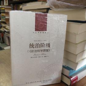 统治阶级:政治科学原理(全新未拆)