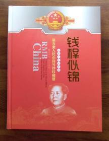 第五套人民币同号钞珍藏册(空册)