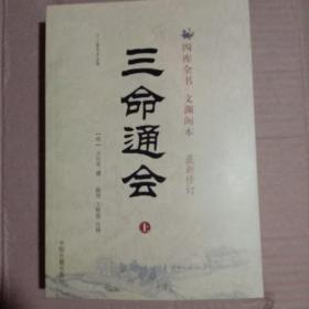 三命通会(上下)