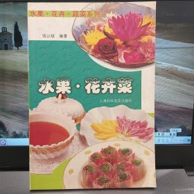 水果·花卉菜