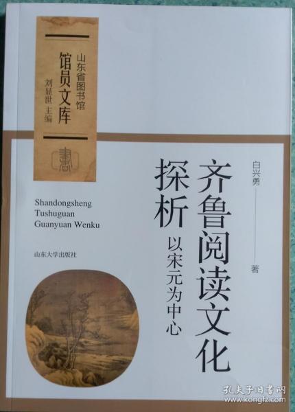 齐鲁阅读文化探析:以宋元为中心/山东省图书馆馆员文库