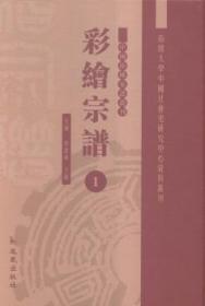 全新正版图书 彩绘宗谱 未知 凤凰出版社 9787550622227 武汉市洪山区天卷书店