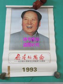 1993年挂历——无尽的思念:纪念伟大领袖毛主席诞辰100周年