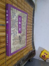 笑傲江湖(二)正版��b