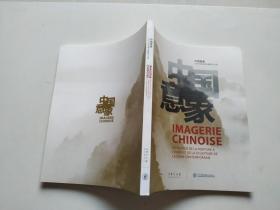 中国意象当代中国水墨与雕塑艺术展