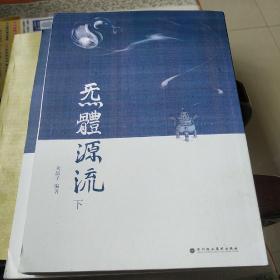 炁体源流(原版高清彩印)上下册