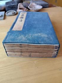 四书备旨,清乾隆木刻板,一函一套六册全。规格26*16.6*6.7cm