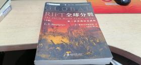 全球分裂:第三世界的历史进程(上册)