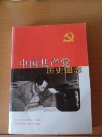 中国共产党历史图志(第1册)