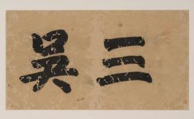 三吴墨妙二十四开册    徐有贞(1407 - 1472) 李应祯(1431 - 1493) 张弼(1425 - 1487)等  折页装