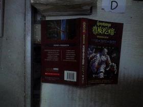 鸡皮疙瘩惊险新世纪系列:木乃伊迷踪·灵异汽车·镜中怪影