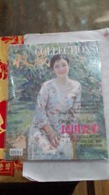 收藏 2013.12 (未阅读)