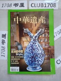 《中华遗产》期刊 2013年1月第一期总第87期201301,欧洲的中国Style 百年首钢变身金属公园   03#