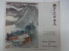 1966年 《张大千近作展览》 香港东方学会