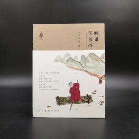 王家春先生题辞签名钤印《画说<菜根谭>》