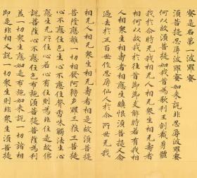 敦煌遗书 24.6*147大英博物馆 S.242金刚般若波罗密经手稿 绢布复制品