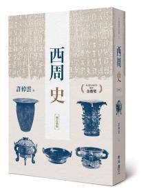 预售【台版】西周史(增订新版)