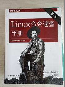 Linux命令速查手册(第3三版)一版一印
