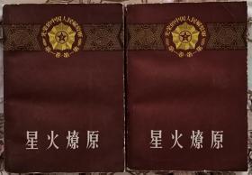 星火燎原(上下册)光荣的中国人民解放军第一卷、第一集