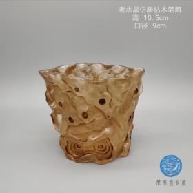 古董民国后期老水晶雕刻仿枯木留疤笔筒包浆自然厚重雕工古朴收藏