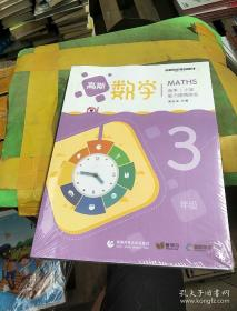 高斯数学,3年级,小学,春季,能力提高体系。