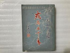 【江南书店】戎马五十年