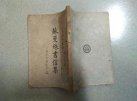 苏曼殊书信集 民国三十七年版