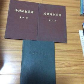 马体解剖图谱第一册第二册第三四五册(合集5册3本)合售