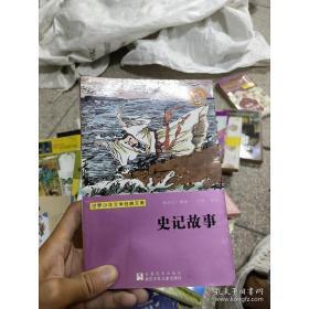 现货(正版图书)世界少年文学经典文库:史记故事9787534254062
