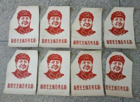 文革时期:木刻印制的毛主席宣传画八张八开