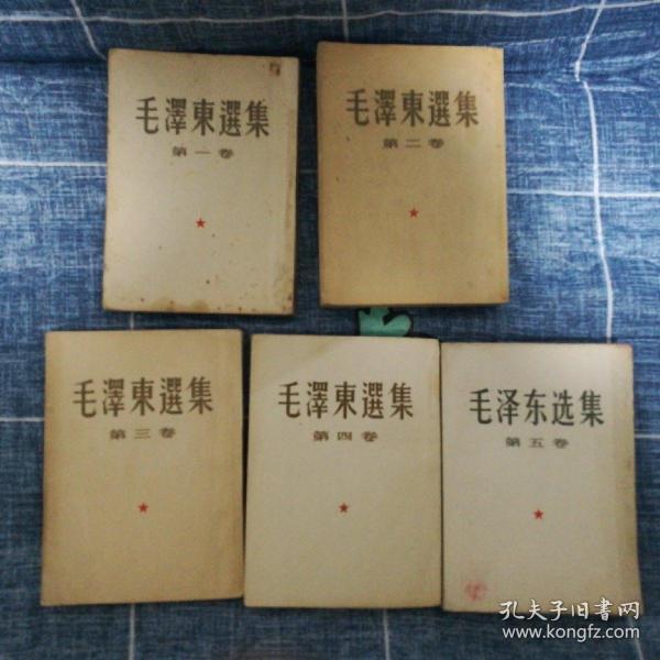 毛泽东选集  全五卷 钦定本 ! 1951-1952-1953-1960-1977