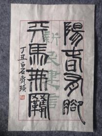 齐白石齐璜书法 手稿 手札 信札 书信 篆书四言联