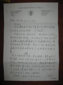 汪宁生信札