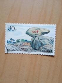 1999年盘陀石邮票80分