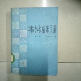 中医外科临床手册(第二版)534页。32开本