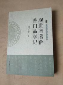 大愿法师著述系列之六:观世音菩萨普门品学记